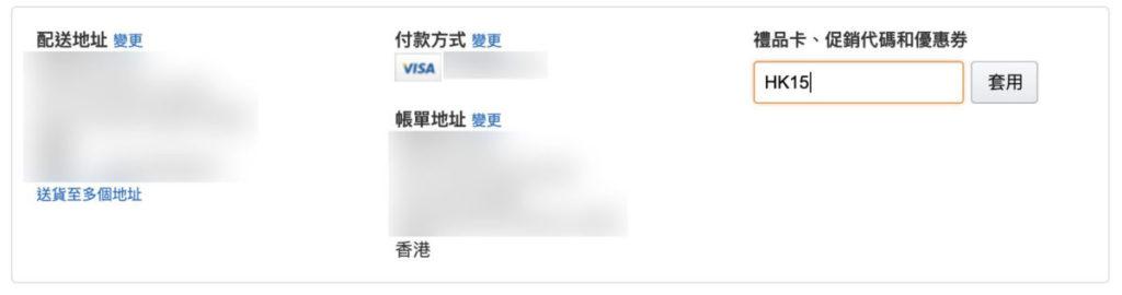 買滿 US$15 ,結帳時輸入「HK15」優惠碼⋯⋯