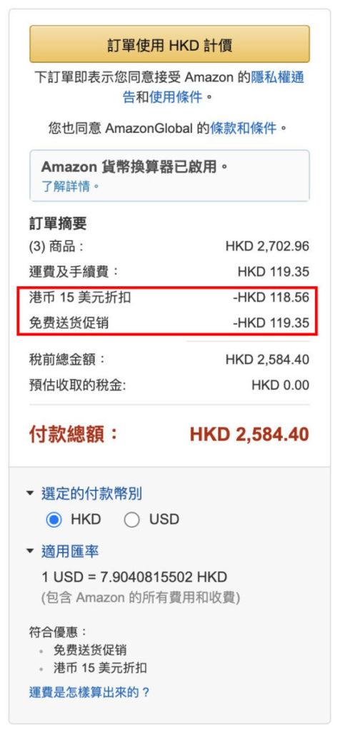 除了可享直送香港免運費之外,還可額外享有 US$15 回贈。