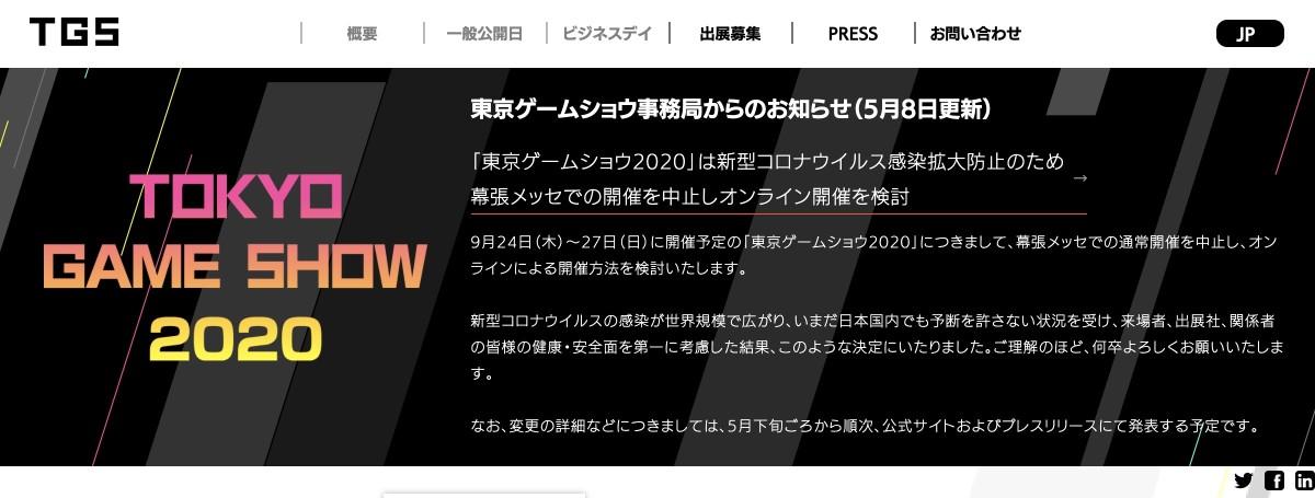 CESA 在官網公布取消東京遊戲展的決定。