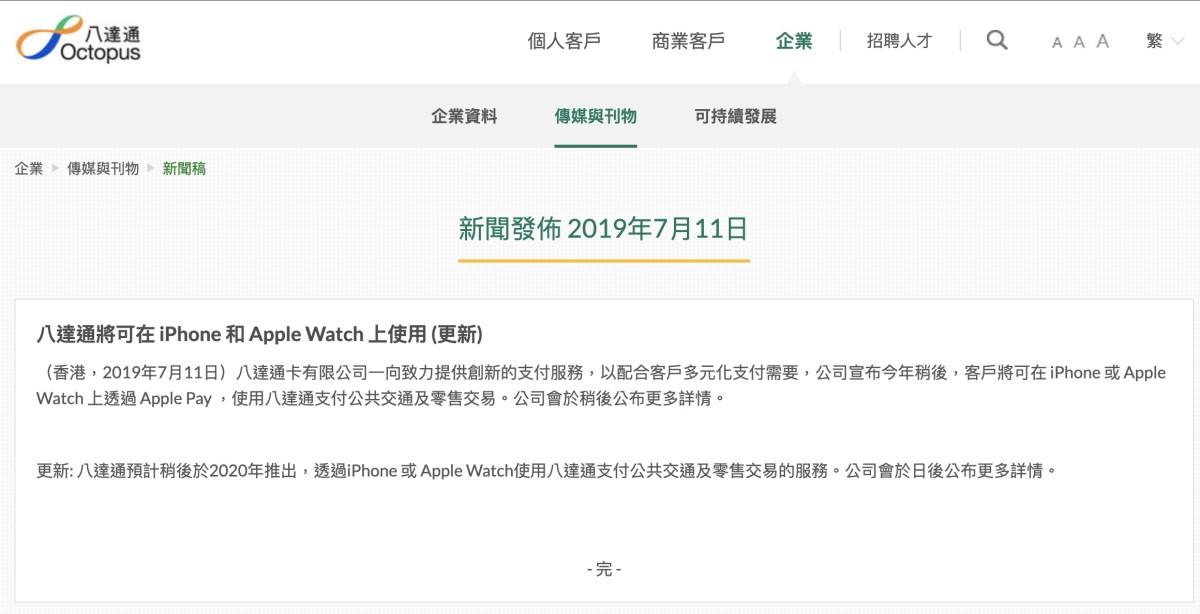 八達通公司早在去年 7 月就公布會將八達通加到 Apple Pay 裡,不過後來又宣布延期,令人失望。