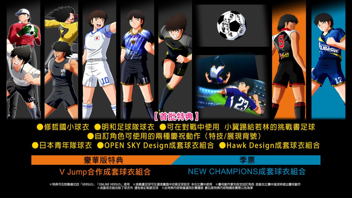 豪華版特典將另包含「V Jump合作成套球衣組」與「NEW CHAMPIONS成套球衣組合」