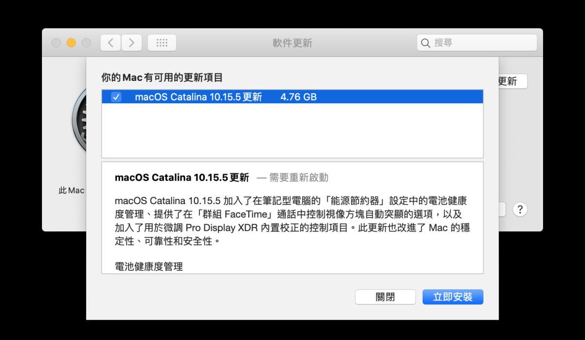 macOS 10.15.5 今日正式推出