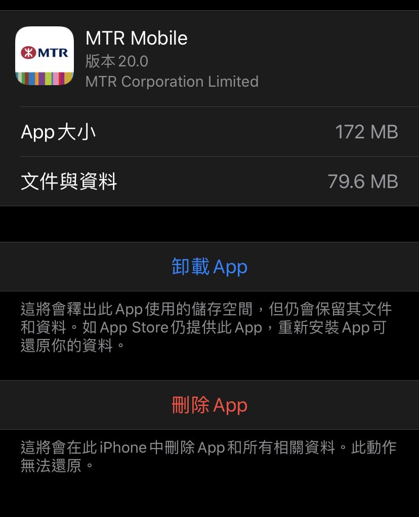Apple 未正式推出解決方案之前,如果用戶想保留應用程式的設定和文件,就只有在「設定>一般> iPhone 儲存空間」點擊受影響應用程式,先「卸載 App 」之後再「重新安裝 App 」。