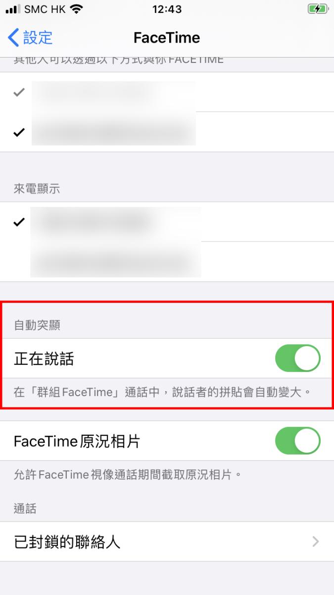 現在用戶可以控制群組 FaceTime 時,是否會自動令發言者的畫面突顯出來。