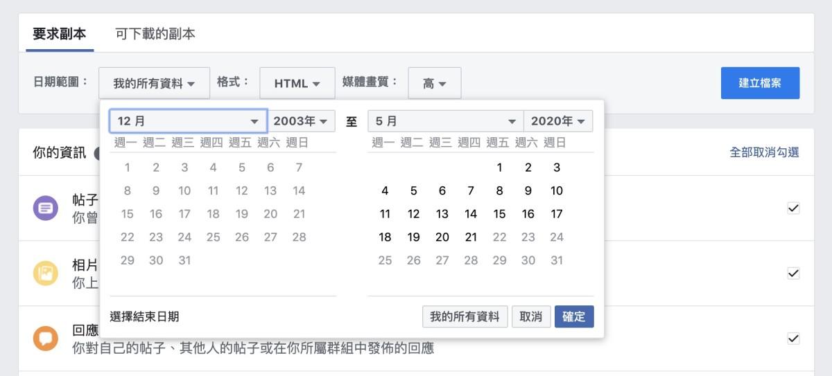 Step 4. 也可以選擇下載哪個時期的資料、下載的格式、媒體的解像度。