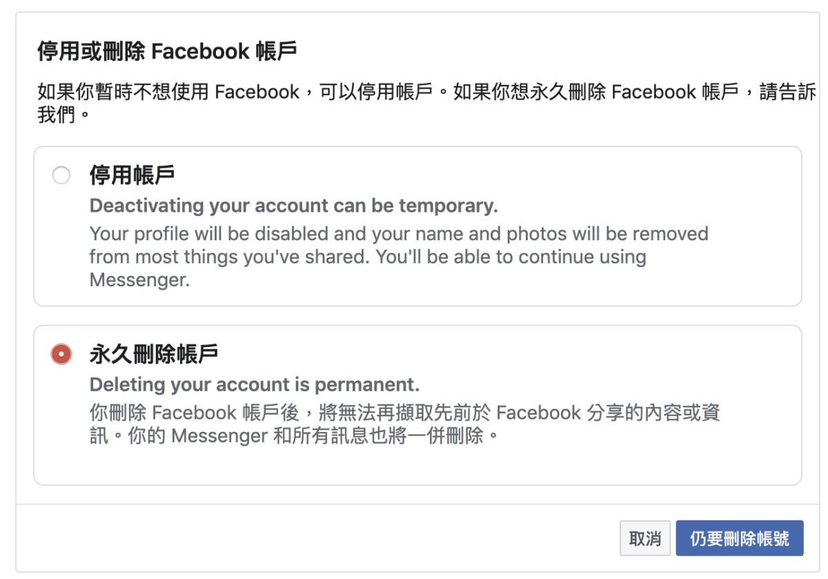 「停用或刪除 Facebook 帳戶」介面