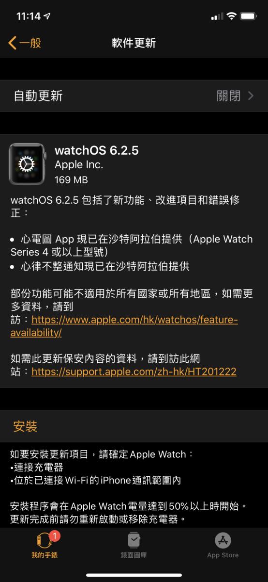 Apple 同時也推出了 watchOS 6.2.5 更新