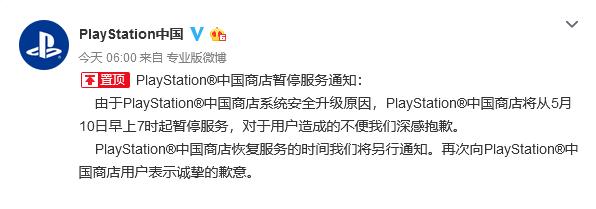 中國 PlayStation 於昨日早上 6 點突然發出的公告