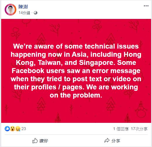 陳澍(George Chen)就於個人 Facebook 的發文