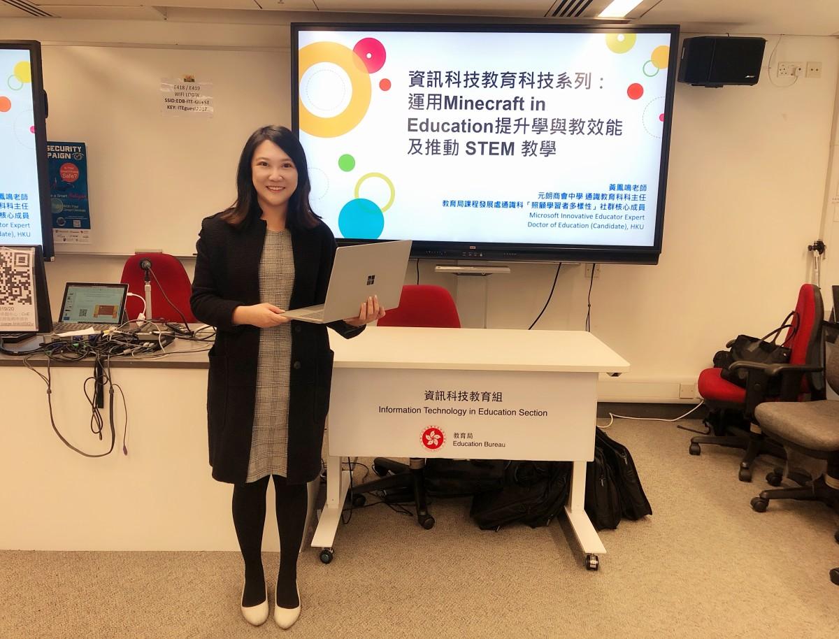 元朗商會中學通識教育科科主任黃鳳鳴。