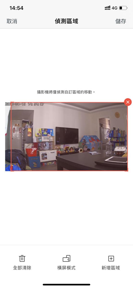 用戶可自訂偵測畫面。