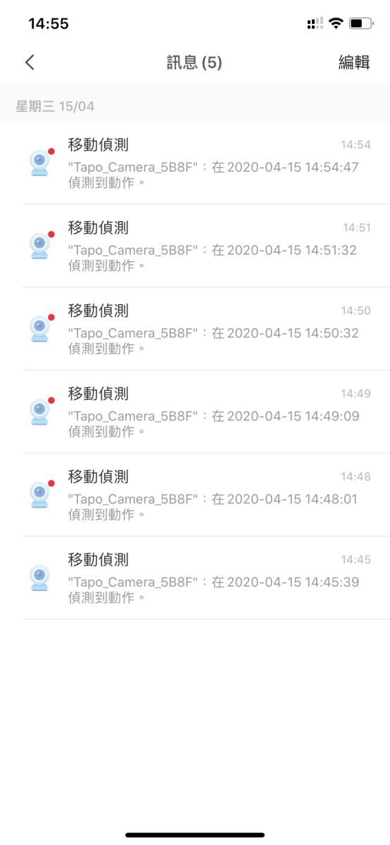 當發現有影像移動便會透過程式發出推送通知。