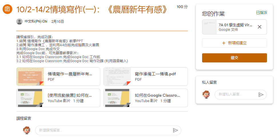 語文科推動電子學習,其中一個難題就是學生的中文輸入能力。