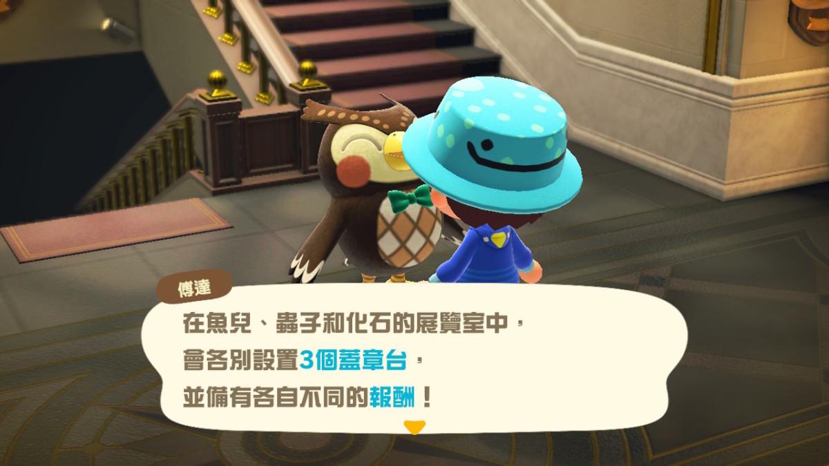 在指定時間中,玩家只要到博物館裡面找「傅達」對話就能觸發活動。