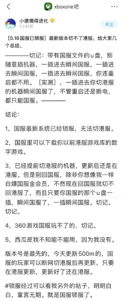 中國玩家於 PS4 後,連 Xbox X 亦相繼「中招」