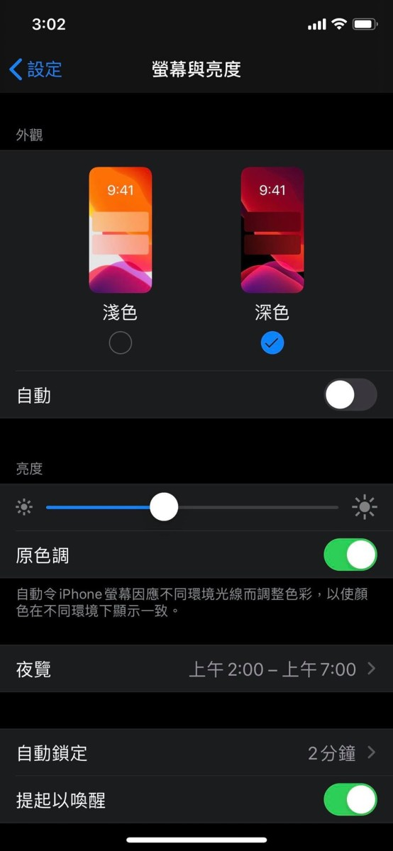 需使用iOS的Dark Mode設定,才會見到更新的暗黑Apple Store。