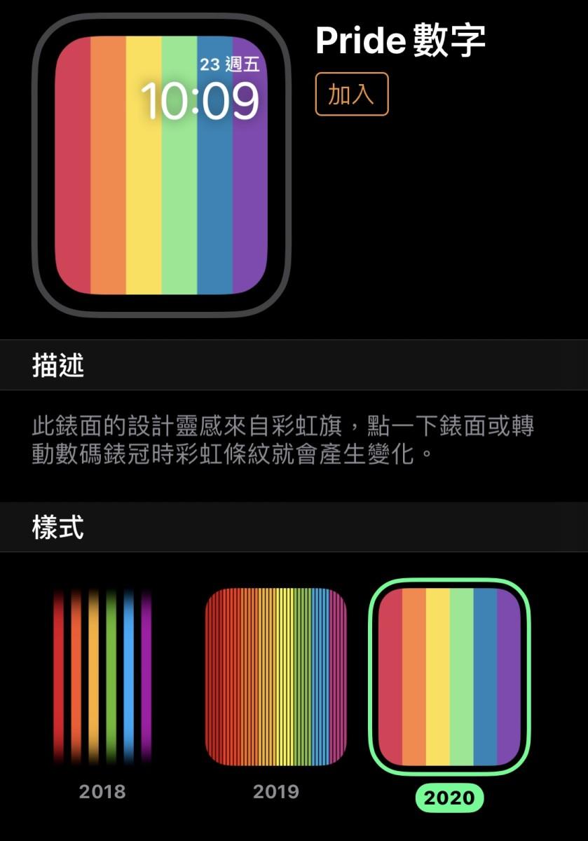 .Apple 在同一日發佈watchOS 最新 6.2.5 版本,當中就加入了全新的 Pride 2020 彩虹介面,用來配合 Pride 錶帶使用。