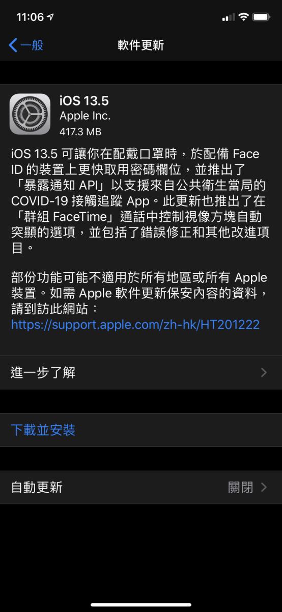 經過 2 日 GM 版測試後, iOS 13.5 終於正式推出。