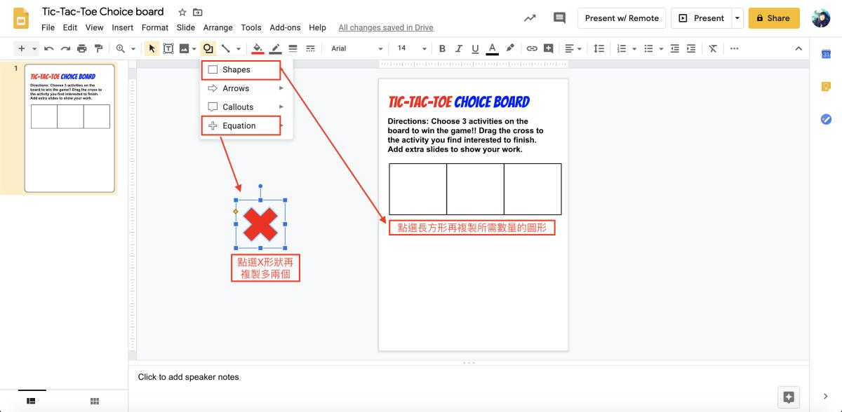 Step2在文件加入課業題目、指引及使用圖形砌成九宮格,並在每個格中填入給學生完成的任務及加入三個「X」圖形讓學生放在希望完成的任務上。