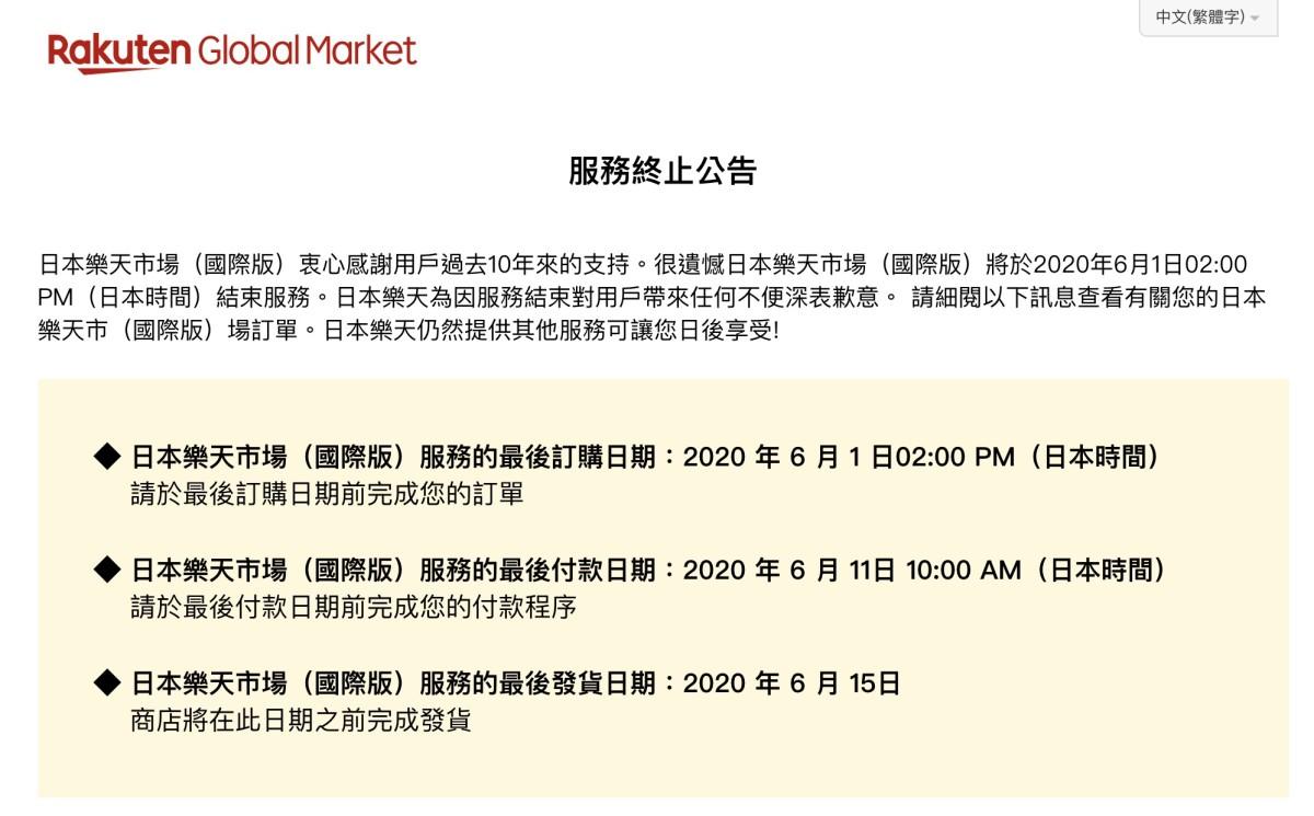 要注意日本樂天市場-香港與 Rakuten Global Express 網站所列的最後截單時間有所不同。