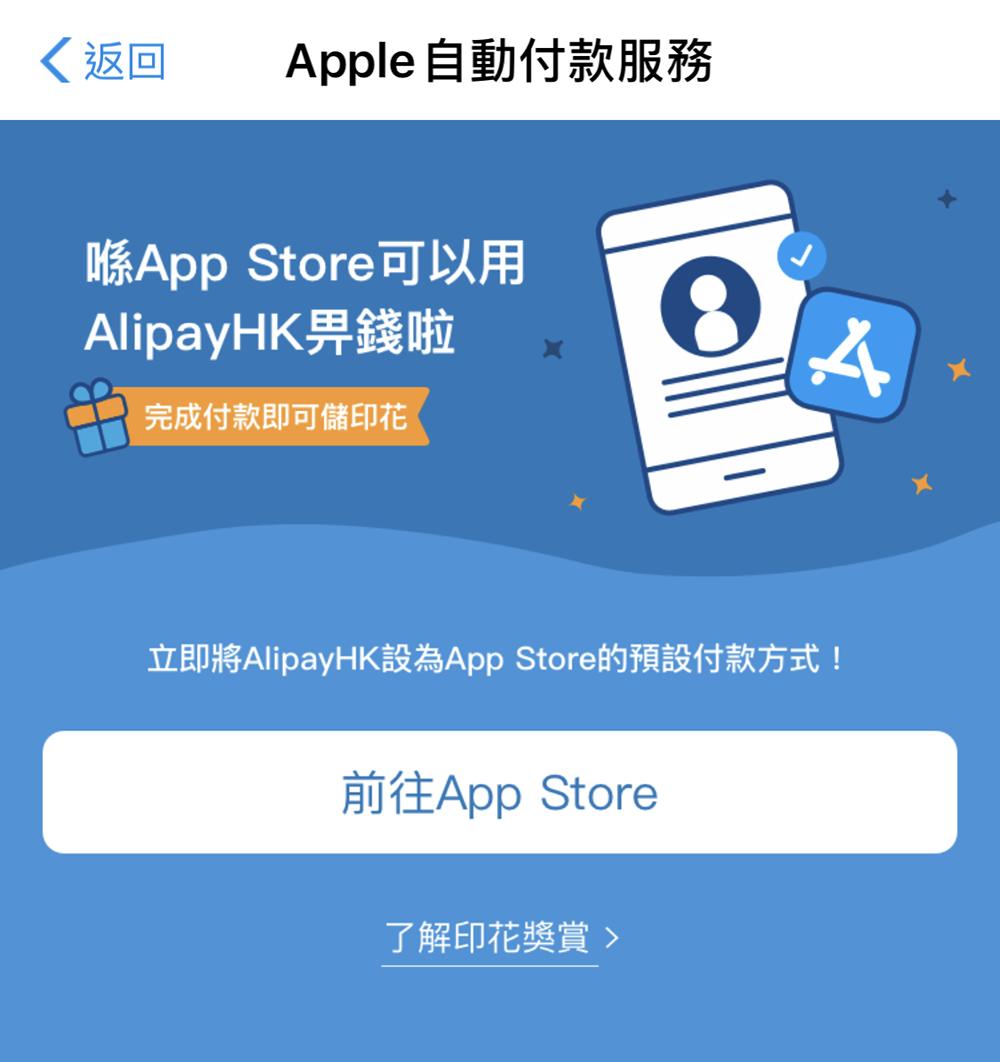 利用 AlipayHK 在 App Store 完成付款可以儲印花。