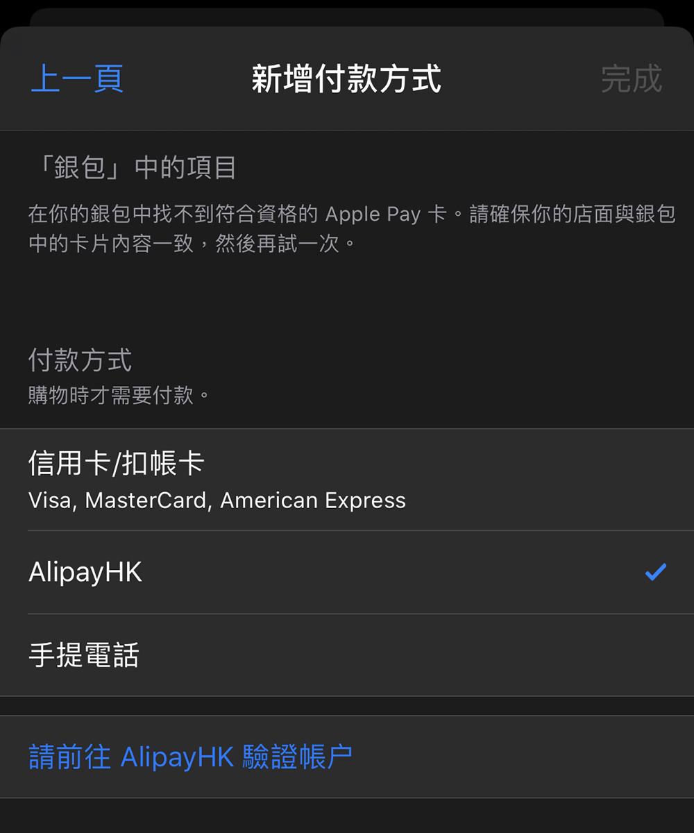 現於 App Store 帳戶內即可新增 AlipayHK 為付款方式。