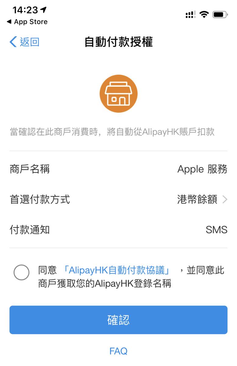 現階段是用 AlipayHK 內的港幣餘額,日後會陸續開通信用卡等付款方式。