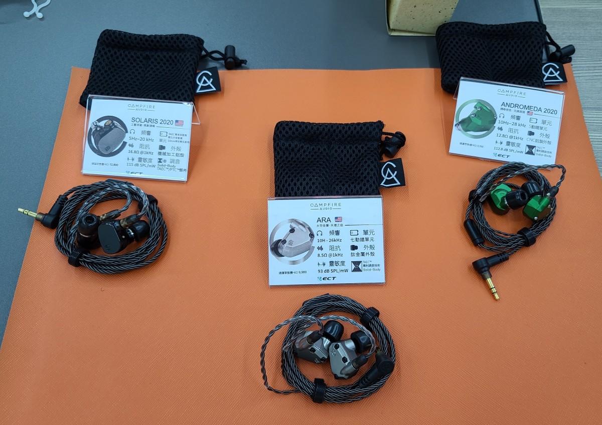 Campfire Audio 2020 一次過推出三款新耳機。