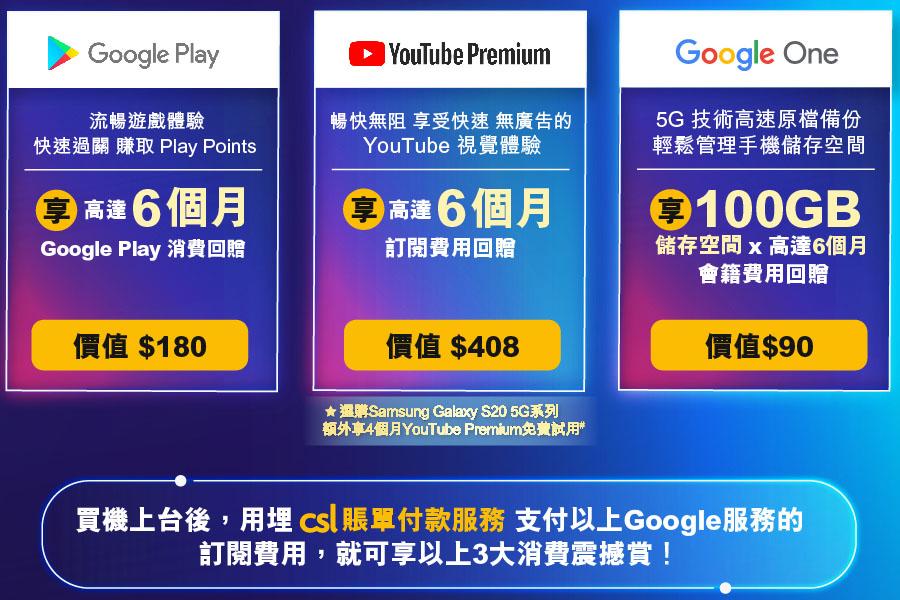 購買手機上台並啟用 csl 賬單,可享三個 Google 服務 6 個月。