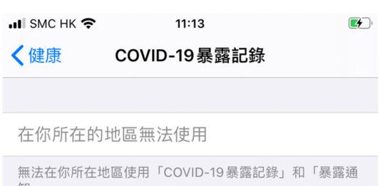 iOS 13.5 正式推出 修電郵軟件漏洞但暴露通知香港冇得用