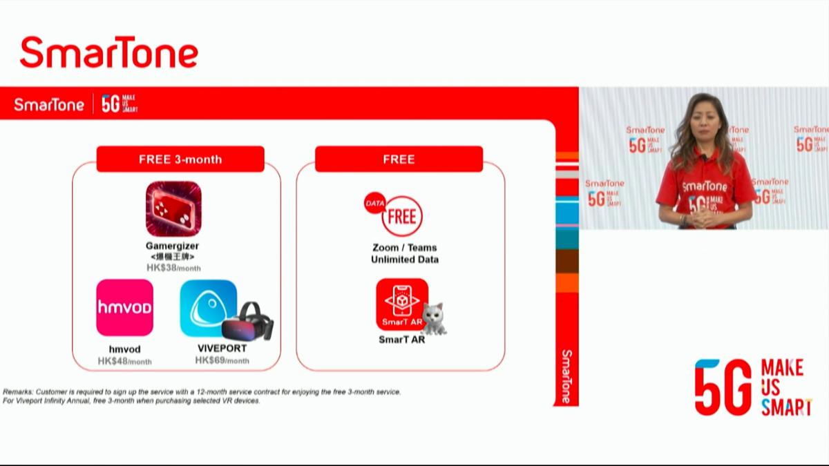 另外還會推出一系列加強 5G 網絡體驗的增值服務。