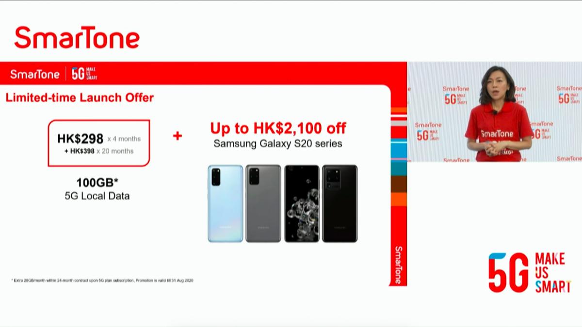 有興趣上台入手 Samsung Galaxy S20 系列的用戶,SmarTone 會提供 $2,100 手機折扣優惠,而且上台買機的話頭四個月月費只需 $298。