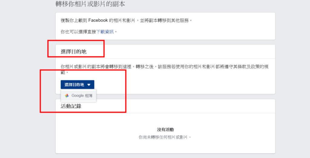 選擇目的為 Google Photo 並按照指示來登入 Google 帳戶就能進行備份