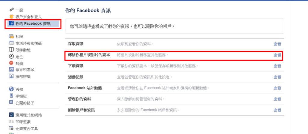 在「你的 Facebook 資訊」中選擇「轉移你相片或影片的副本」