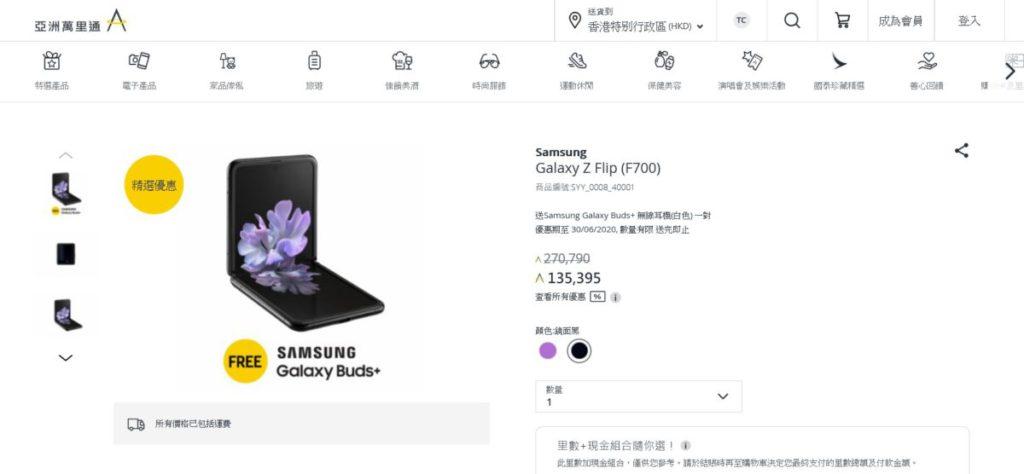 以 130,000 分,換 Galaxy Z Fold 真的伐算嗎?