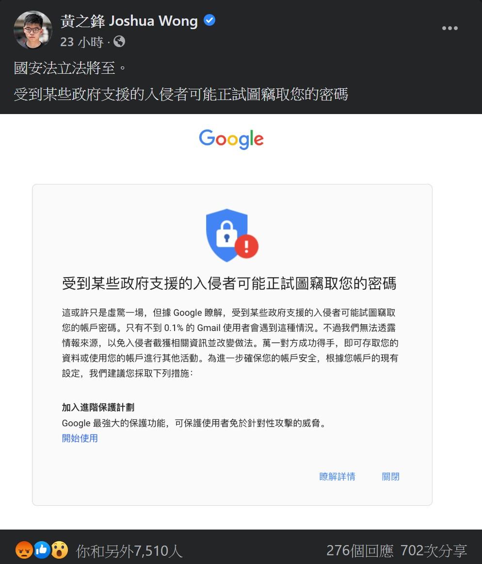 黃之鋒 Gmail 密碼遭他人試圖竊取。
