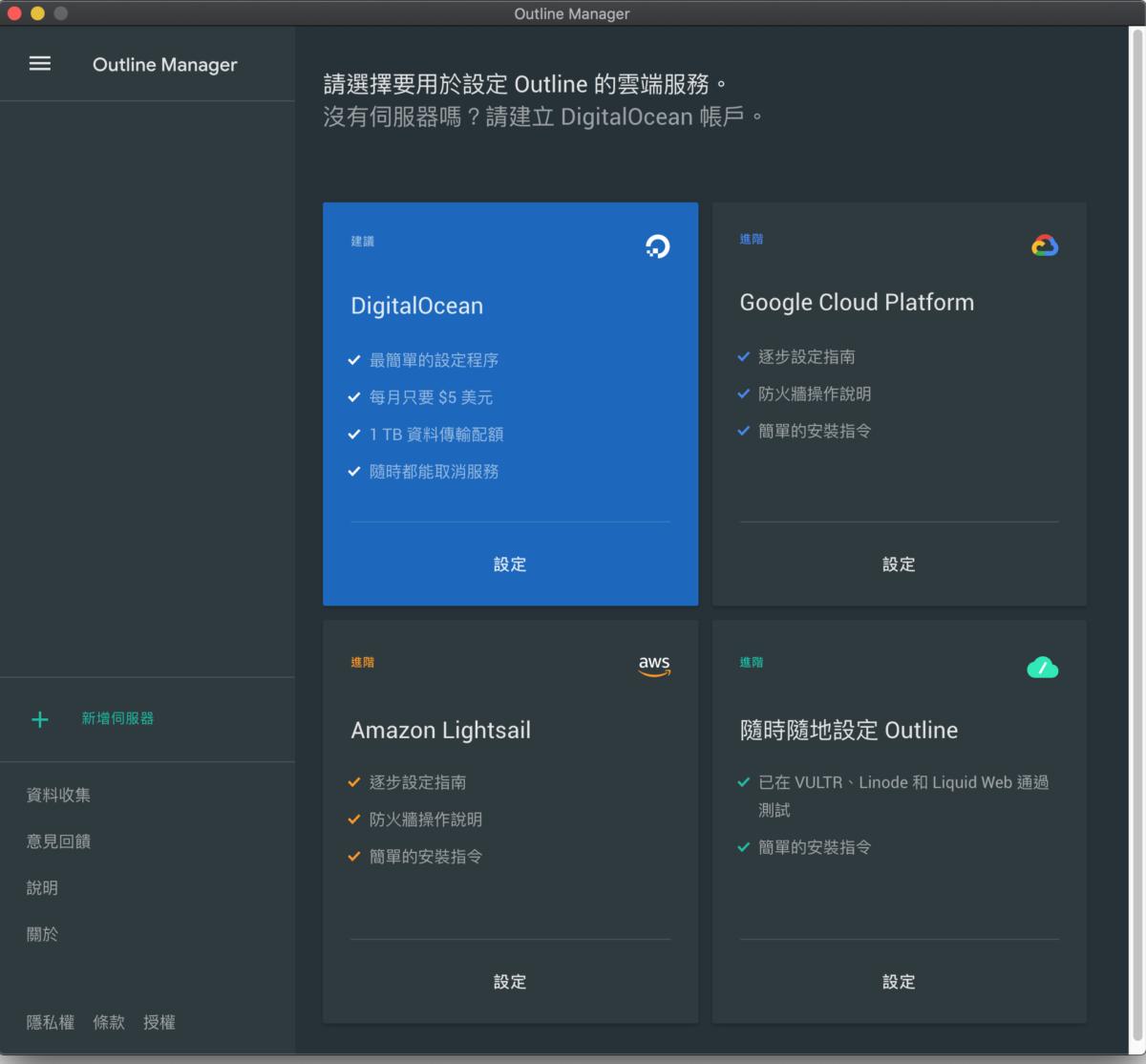 Step 2 安裝後隨即轉到主介面,已可見到 Digital Ocean、GCP、AWS及其他選項。由於在 Digital Ocean 的伺服器建立 Outline VPN 會是最簡單方便的方案,當然是首選。