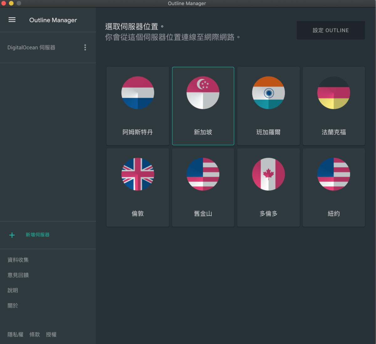 Step 6 回到《 Outline Manager 》就可選擇要建立 VPN 服務的國家,理論上從香港連線的話,選新加坡會是最快,不過曾經有其他用戶表示,選擇新加坡的話會不穩定,所以最好還是選擇三藩市(舊金山)或紐約。