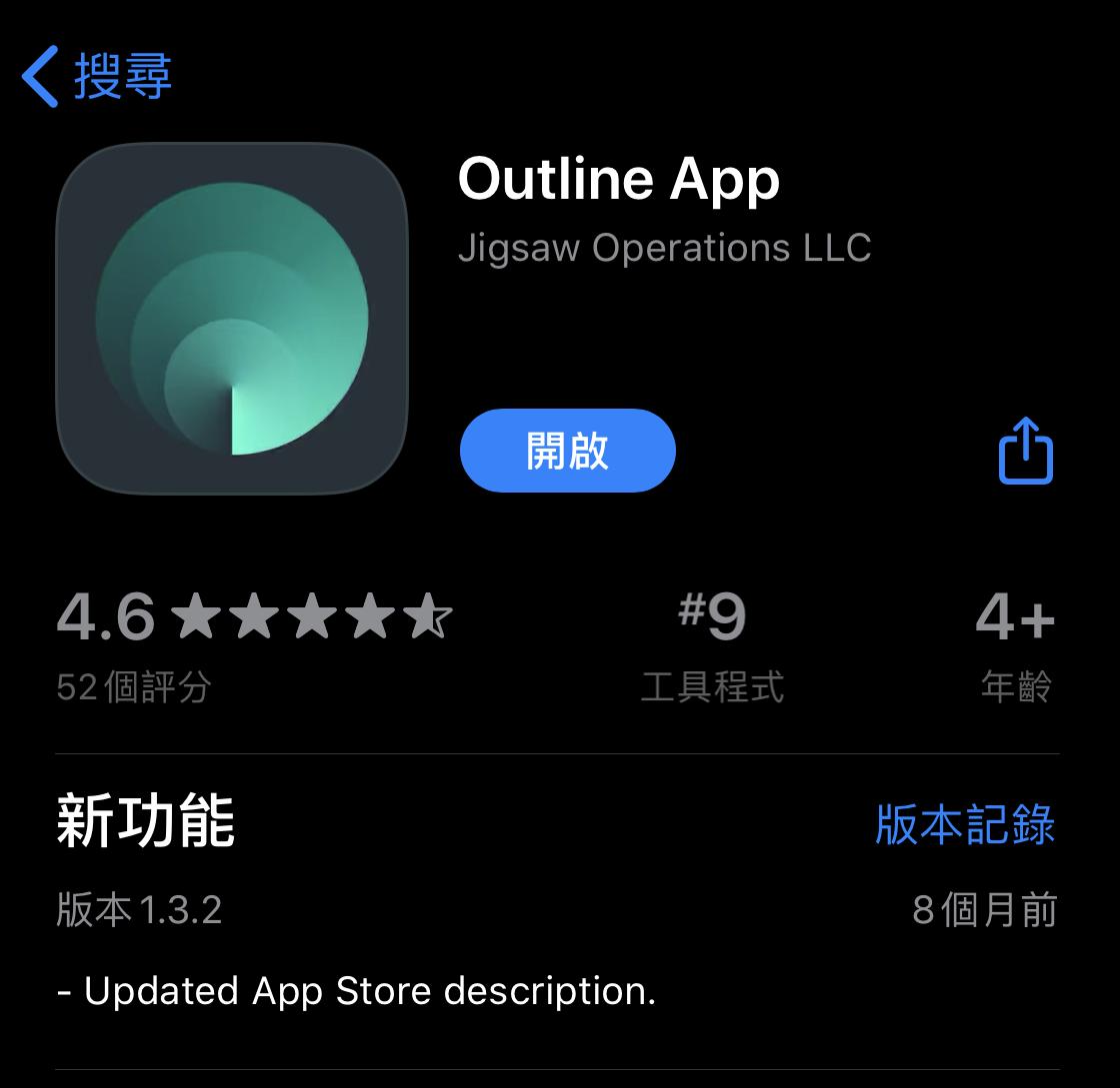 至於如何連線呢?今次就用 iPhone 進行示範,過程相當簡單。第一步當然是要到 App Store 下載《 Outline 》App了。
