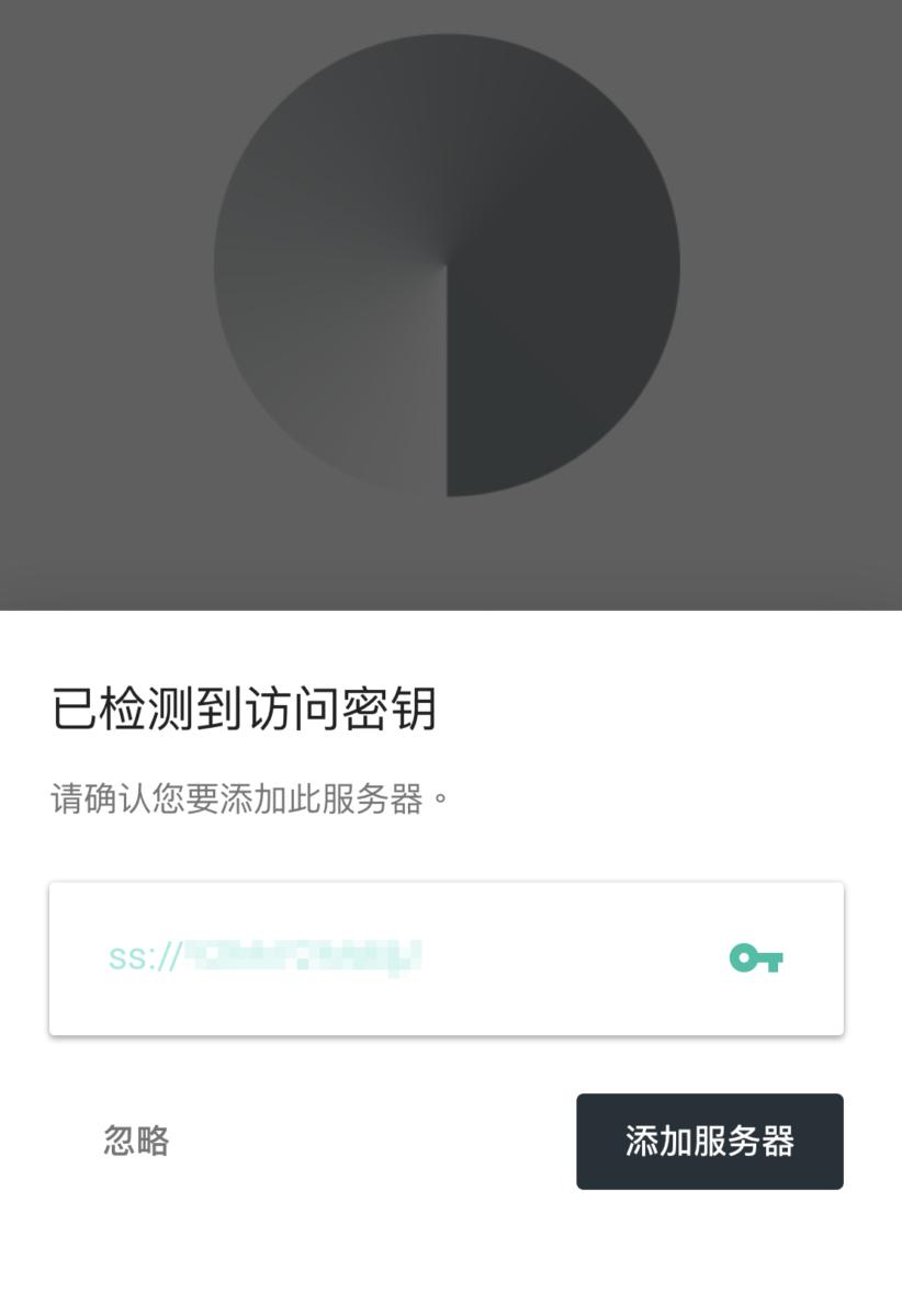 將在《Outline Manager》獲得的存取碼複製到iPhone上(如利用WhatsApp傳送),即可加入VPN伺服器。