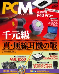【#1400 PCM】千元級真.無線耳機之戰
