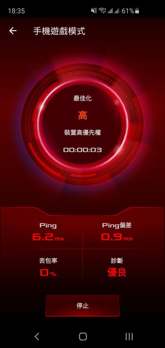 使用 ASUS Router 手機 App,即可啟用手機遊戲模式,並會實時顯示手機的 Ping 數值。