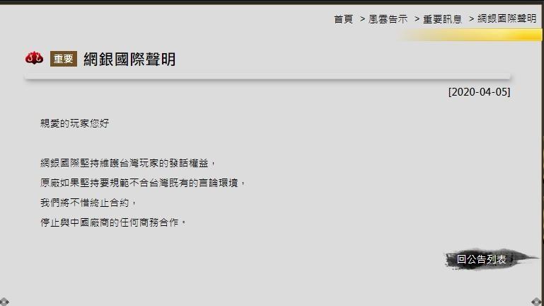 網銀國際在當日就發表聲明,並中止《劍俠情緣 3》的營運