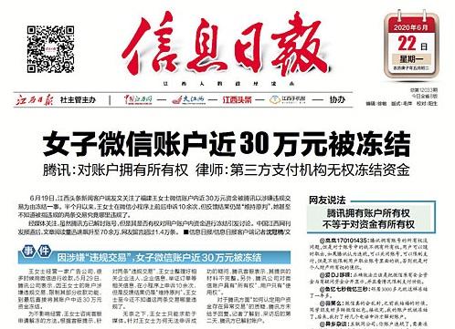 江西頭條新聞發文關於福建王女士微信賬戶內近三十萬元資金被騰訊以涉嫌違規交易為由凍結一事。