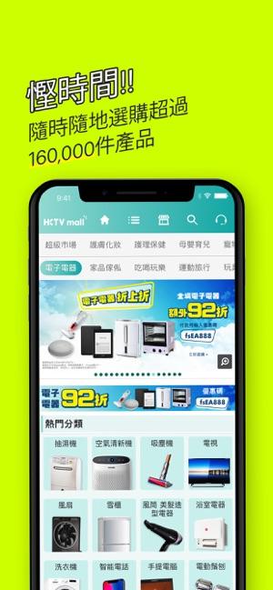 HKTVMall 這類零售業務 App 去年為 App Store 帶來了 2,680 億美元交易額。