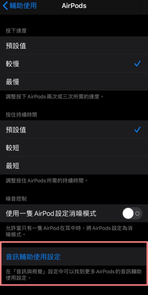 在 AirPods 設定中,加入最底一行