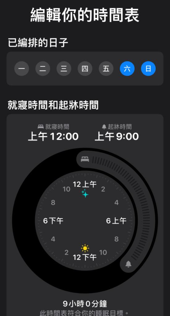 加入後會成為周末時間表,使用不同的響鬧鐘。