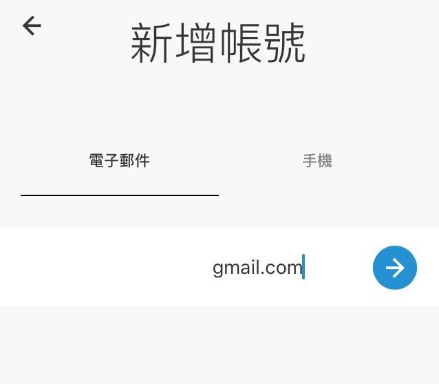 用戶可使用電郵地址登記。