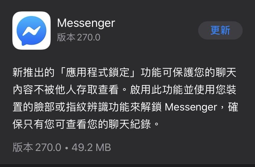 在最新版本的 Messenger 更新中,Facebook 正式公布加入了「應用程式鎖定」功能。