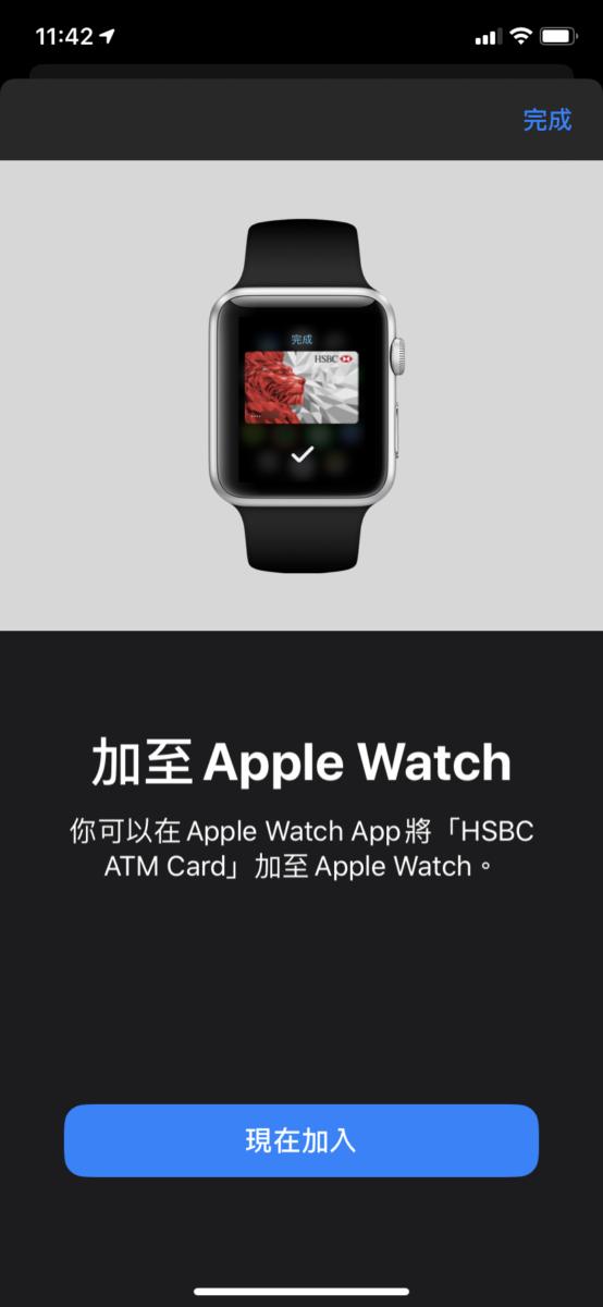 提款卡一樣可以轉移到 Apple Watch 來使用。